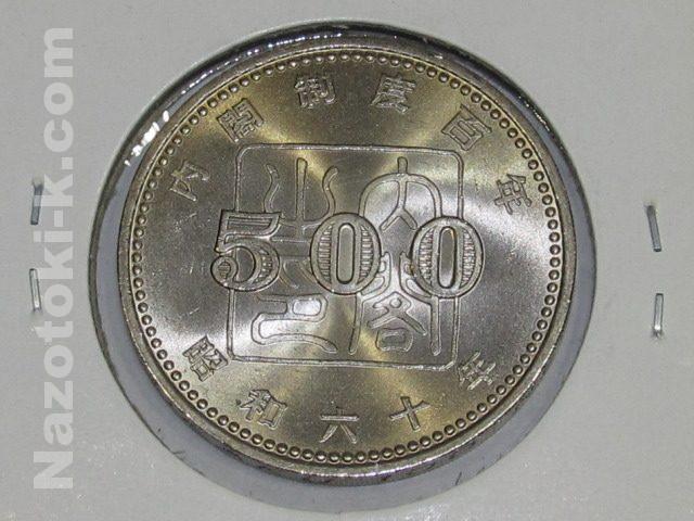 内閣制度創始100周年記念500円白銅貨