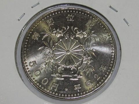 天皇陛下御即位記念500円白銅貨