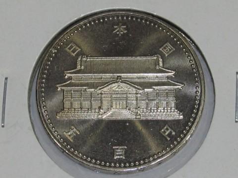 沖縄復帰20周年記念500円白銅貨