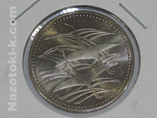 皇太子殿下御成婚記念500円白銅貨