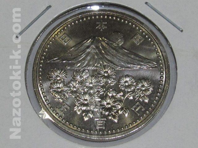 天皇陛下御在位10年記念500円白銅貨