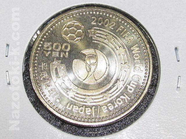 2002FIFAワールドカップ記念500円ニッケル黄銅貨