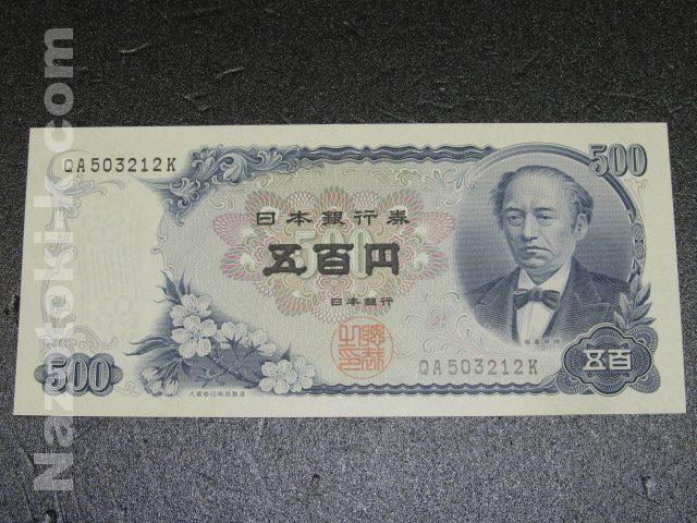 旧500円札