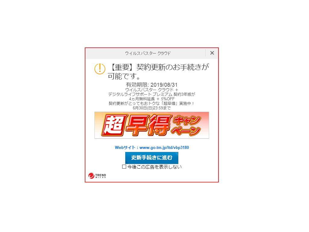 ウィルスバスター for au ウイルスバスター™ for au あんしん - auスマートパス